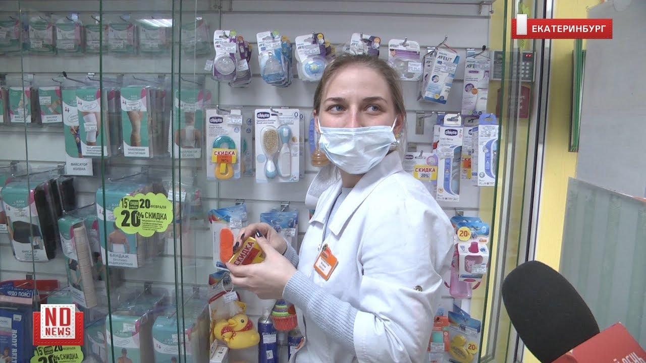 В аптеках Екатеринбурга дефицит медицинских масок