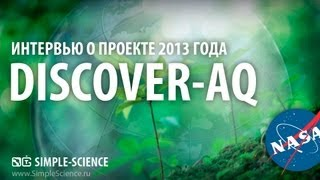 Проект DISCOVER-AQ - исследование атмосферы (NASA по-русски)