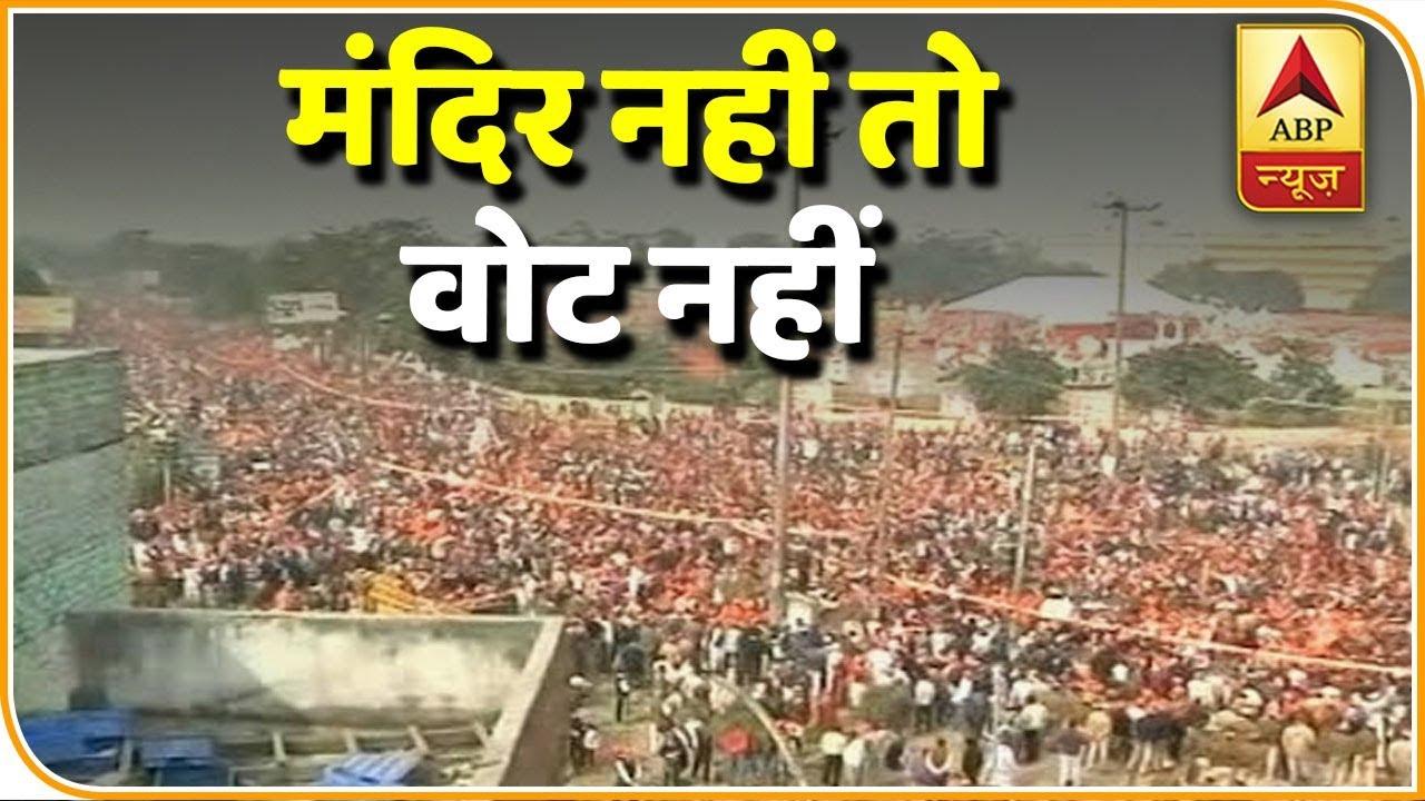 RSS ने कहा- राम मंदिर के लिए सरकार कानून बनाए, देखिए देश-दुनिया की बड़ी खबरें
