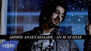 Δήμος Αναστασιάδης - Αν Μ´Αγαπάς | Dimos Anastasiadis - An M Agapas - Official Video Clip