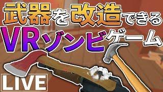 武器を改造出来るVRゾンビゲーム【Undead Development】