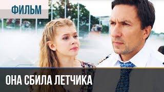 ▶️ Она сбила летчика все серии - Мелодрама | Фильмы и сериалы - Русские мелодрамы