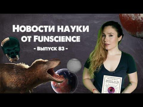 83 выпуск. Главные новости науки от Funscience