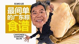 最间单的广东粽食谱Recipe for authentic Cantonese Dumpling