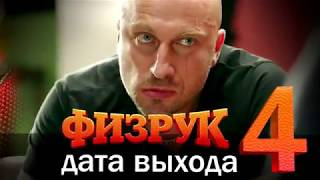 ФИЗРУК САМЫЕ ЛУЧШИЙ РУССКИЙ СЕРИАЛ ЗА ( 2016-2017 )