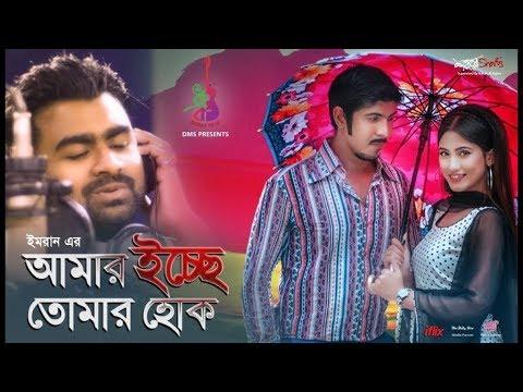 Amar Icche Tomar Hok _ Imran _ Tawsif _ Safa Kabir _ Bangla New Song 2018.mp4