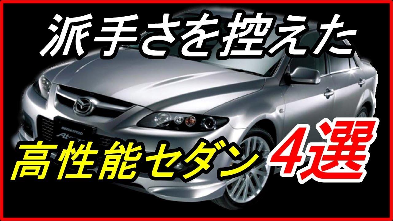 【旧車】派手さは控えめながら渋い高性能なセダン4選!【funny com】