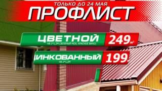 Уровень ПРОФЛИСТ по супер цене!(Акция в компании