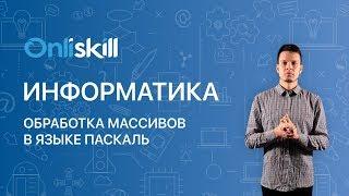 Информатика 9 класс: Обработка массивов в языке Паскаль