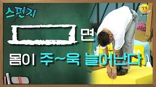 [스펀지 레전드 #104] 체력평가 직전에 해보세요ㅎㅎ 일시적이지만 아주 간단한 방법!!   KBS 040424 방송