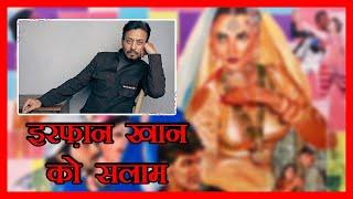 Mumbai Masala | कैसे क्रिकेटर बनने की चाह रखने वाले इरफ़ान बन गए अभिनेता | A Tribute to Irrfan Khan