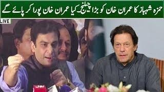 Hamza Shahbaz Speech in Jalsa | 9 December 2018 | Neo News