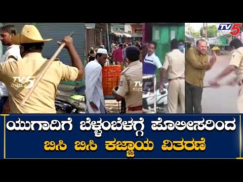 Police Lathicharge To