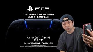 【ゲーム】PS5のゲームタイトル発表が6月5日の午前5時ですね
