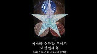 이소라 - Track11 (160509 V LIVE 그녀 풍의 봄)