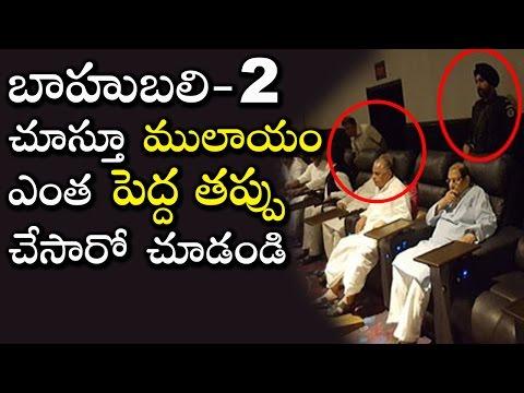 బాహుబలి-2 చూస్తూ ములాయం ఎంత పెద్ద తప్పు చేసారో | Mulayam Singh Watches Baahubali 2 With SP Leaders
