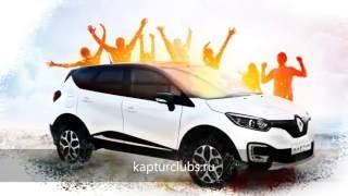 Renault Kaptur, первые тест-драйвы для всех (Москва, #YesKaptur)