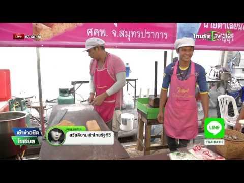 นายกฯซื้อล็อตเตอรี่แจก รมต. | 07-01-59 | เช้าข่าวชัดโซเชียล | ThairathTV