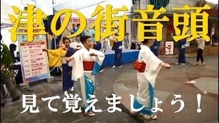 覚えやすい津の町音頭。津市大門商店街で「津市物産祭り」が開催された...