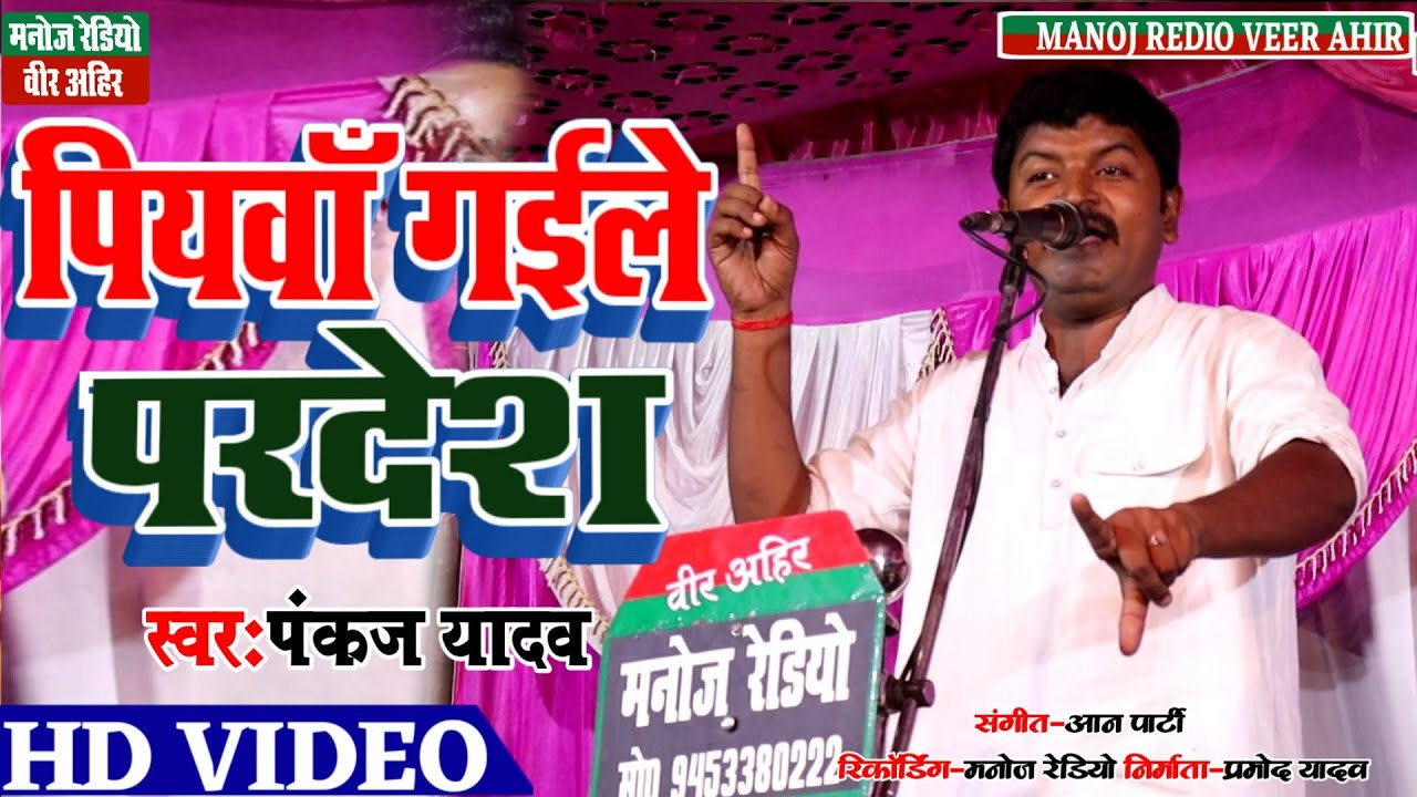 Download Pankaj Yadav ll New Video2021 ll पियवा गइल परदेश ll पंकज यादव ll Manoj Radio Veer Ahir