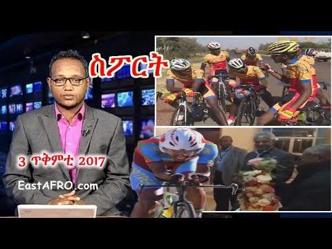 Eritrean ERi-TV Sports News (October 3, 2017) | Eritrea
