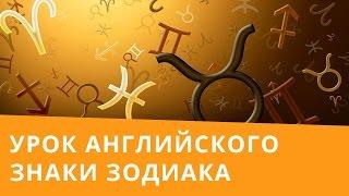 Онлайн курс | Базовый английский | Знаки зодиака