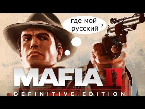 MAFIA II DEFINITIVE EDITION КАК ПОСТАВИТЬ РУССКИЙ ЯЗЫК