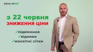 Steko. Акція для дилерів Західної України