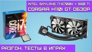 ПК на Skylake. i7-6700K  + Corsair H110i GT, Zotac 980 Ti Обзор и тестирование