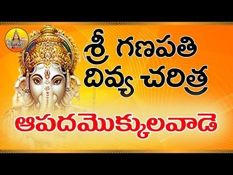 Ganapathi Charitra in Telugu | Vinayaka Charitra in Telugu | Lord Ganapathi Devotional Songs Telugu