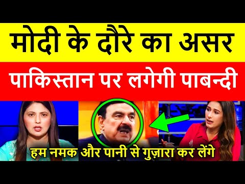 Pakistan Media shocked on India and sanctions on Pakistan   Pak Media on India   Pakistani Media