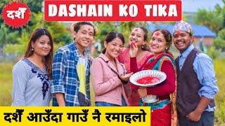 Dashain Ko Tika ||Nepali Comedy Short Film || Local Production || October 2020