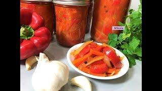 Лечо №1 на зиму. Самое вкусное и ароматное лечо из болгарского перца. Простой рецепт.
