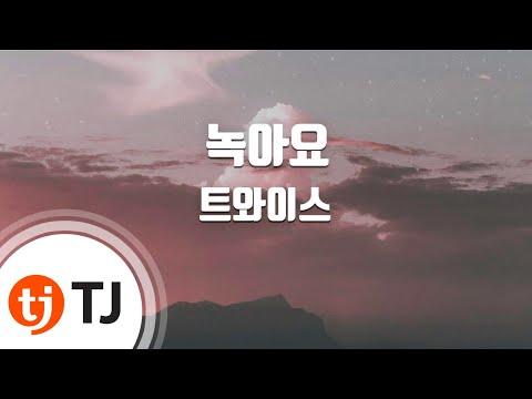[TJ노래방] 녹아요 - 트와이스(TWICE) / TJ Karaoke