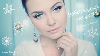 Уроки красоты на www.7days.ru. Новогодний макияж