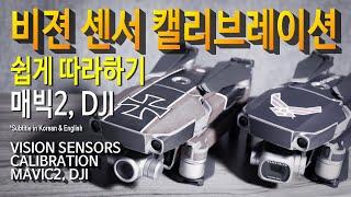매빅2 비젼센서 캘리브레이션 쉽고 빠르게!