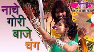 Download Hindi Video Songs - Nache Gori Baje Re Rangilo Chang Rasiya - Original Rajasthani Folk Songs in Balika Vadhu