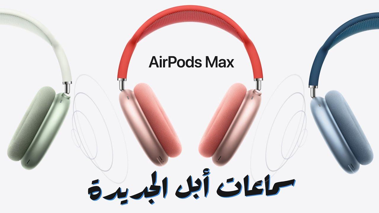Apple Airpods Max Review كل ما تريد معرفته عن