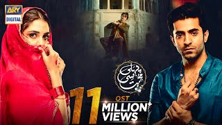 Ali Zafar | Pehli Si Muhabbat OST | ARY Digital | Sheheryar Munawar , Maya Ali , HSY
