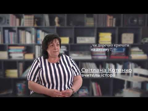 telekanal Vektor: Чи доречно кричати на дитину? Вчитель Світлана Котенко