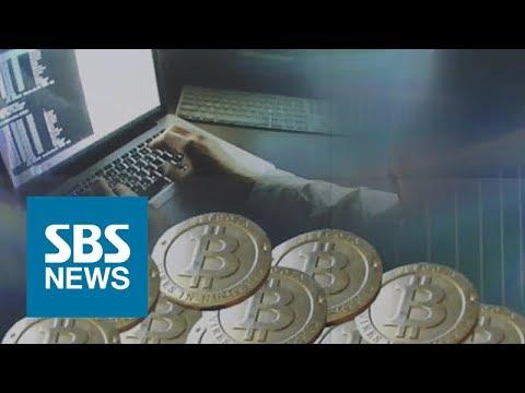 """""""비트코인 달라""""…국제 해커들, 우리나라 금융기관 공격 / SBS"""