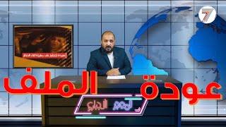 الموجز الاجباري - ح3