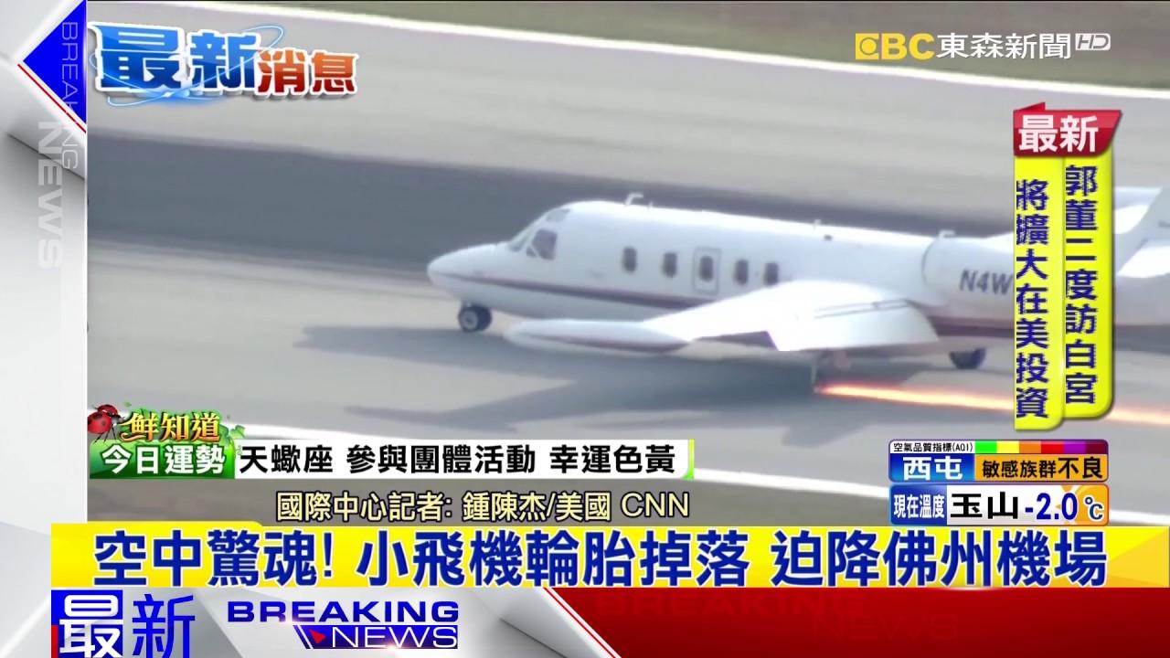 最新》空中驚魂! 小飛機輪胎掉落 迫降佛州機場 - YouTube