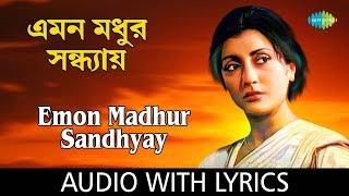 Emon Madhur Sandhyay with lyrics | Asha Bhosle | Ekanta Apan | HD Song