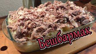 Бешбармак немецкий. Рецепт как приготовить мясо и тесто - вкусно и просто. Интересная и хорошая еда.
