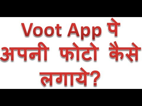How to add Photo on voot app account | Voot app me apni profile photo kaise lagaye