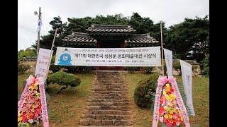 2021년 대한민국 성삼문 매죽헌 문화예술대전 시상식