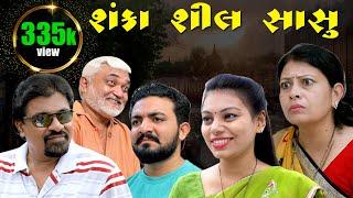 શંકા શીલ સાસુ ll Shanka Shil Sasu ll Gujarati Short Film