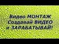 Видео МОНТАЖ Это компактный, легкий и удобный видео редактор на русском языке