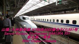 [車窓] 山陽・九州新幹線 N700系8000番台さくら551号 新大阪~博多 Sanyo・Kyushu Shinkansen SAKURA 551 Shin-Osaka~Hakata